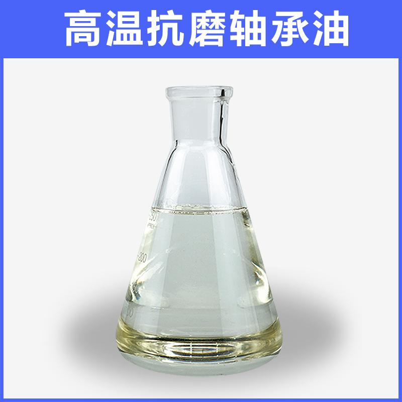 高温抗磨轴承润滑油BX-308系列