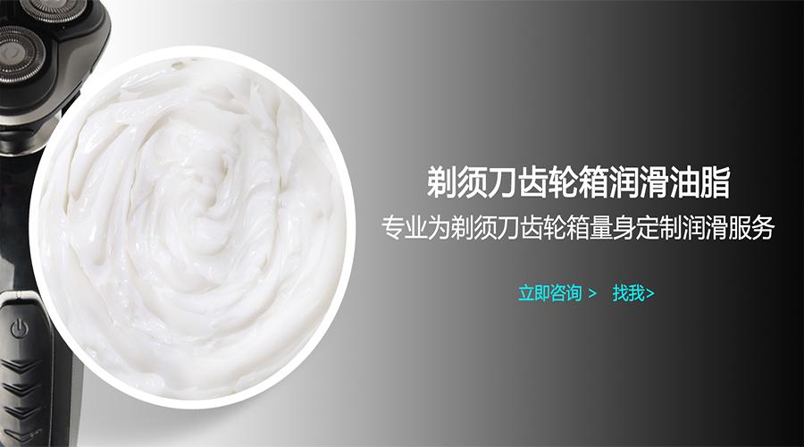 电动剃须刀润滑油有什么作用呢?