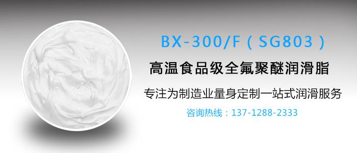 宝星BX-300/F(SG803)全氟聚醚脂与知名品牌AR555全氟聚醚脂的PK